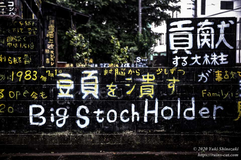 「まず脳から少しずつ頭を潰す」「貢献する大株主」「Big Stoch Holder」などと書かれた落書き