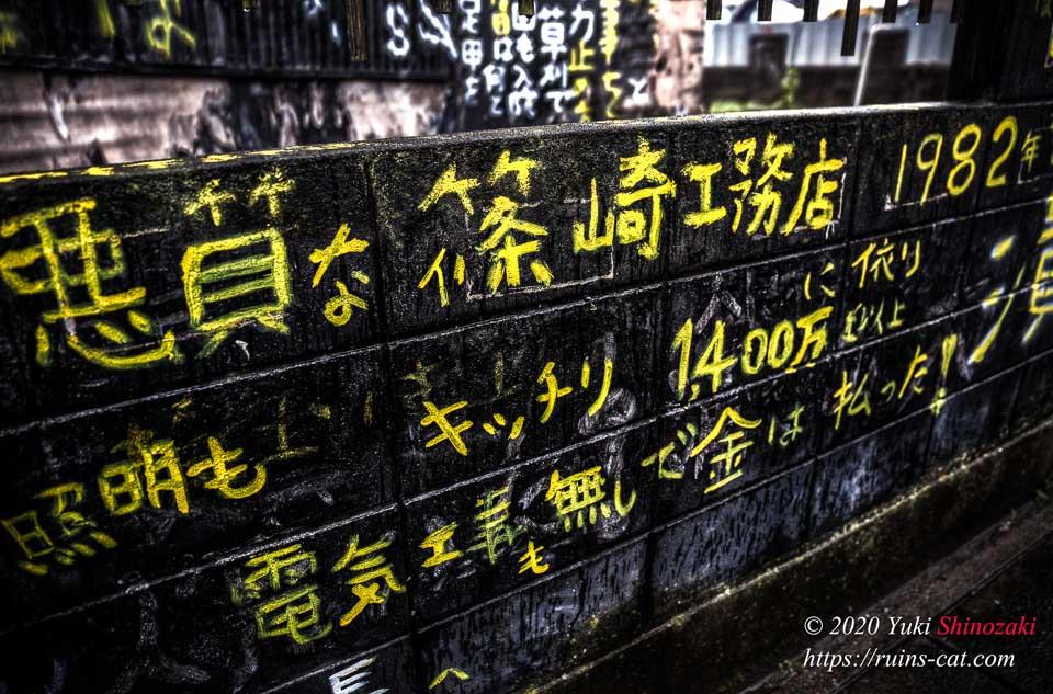 「悪質な篠崎工務店 キッチリ1400万以上、証明も電気工事も無しで金は払った!」と黄色で書かれた落書き