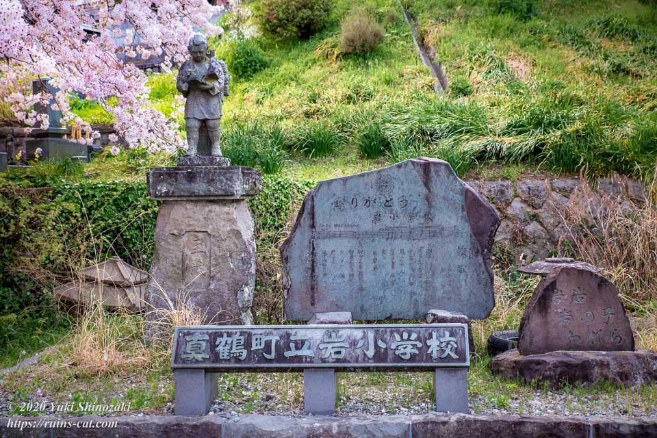 「真鶴町立岩小学校」と書かれた扁額、校歌の石碑、二宮金次郎像