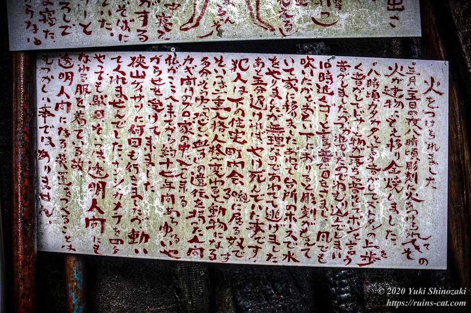電波物件「透明人間の殺人鬼(福永さんのアトリエ)」の火災の顛末を書いた看板(火をつけられました……(以下略))