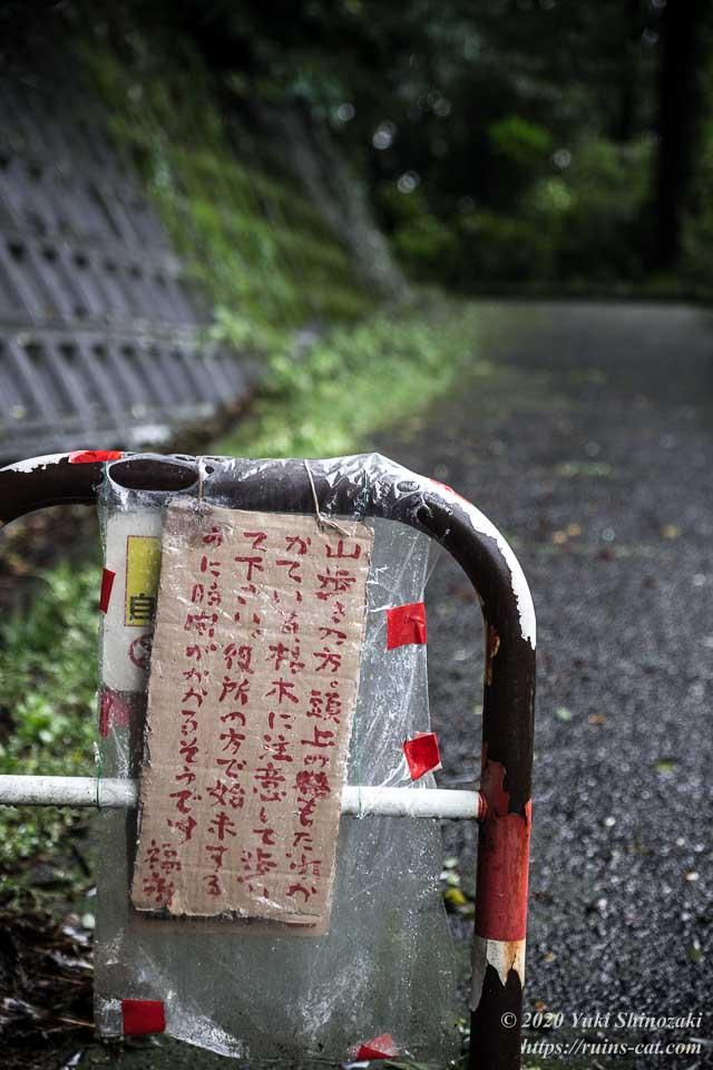 福永さんからの山歩きの方に向けた注意書き