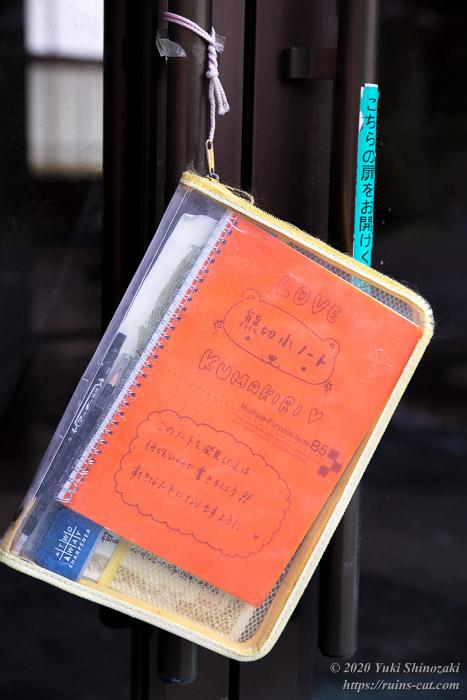 熊切小学校の昇降口に掛けられていた「熊切小ノート」