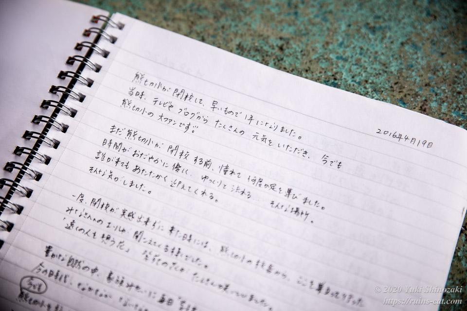 「熊切小ノート」ファンからのメッセージ