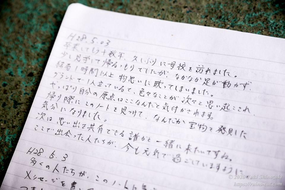 「熊切小ノート」卒業生からのメッセージ
