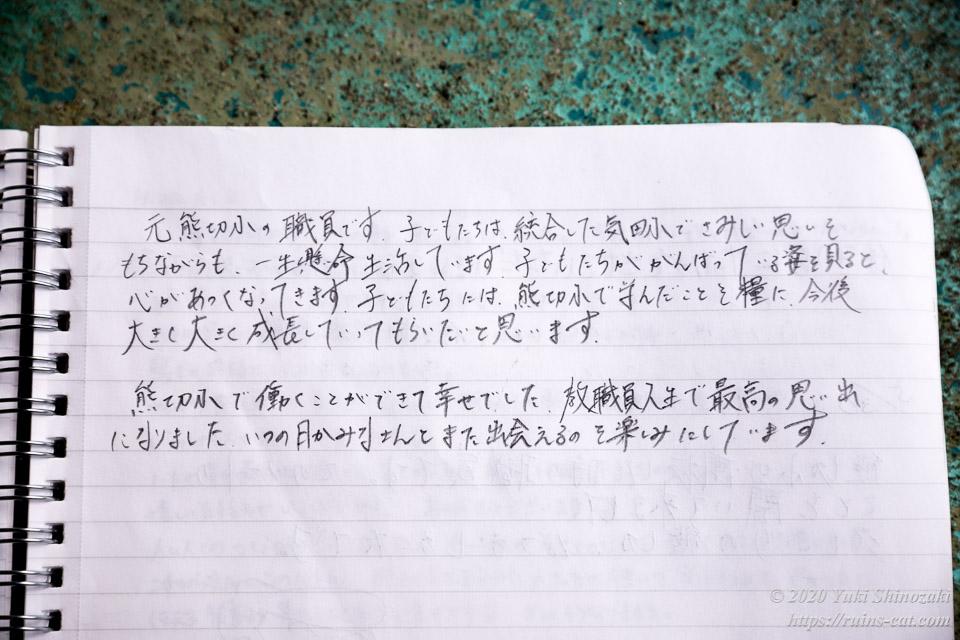 「熊切小ノート」元職員からのメッセージ