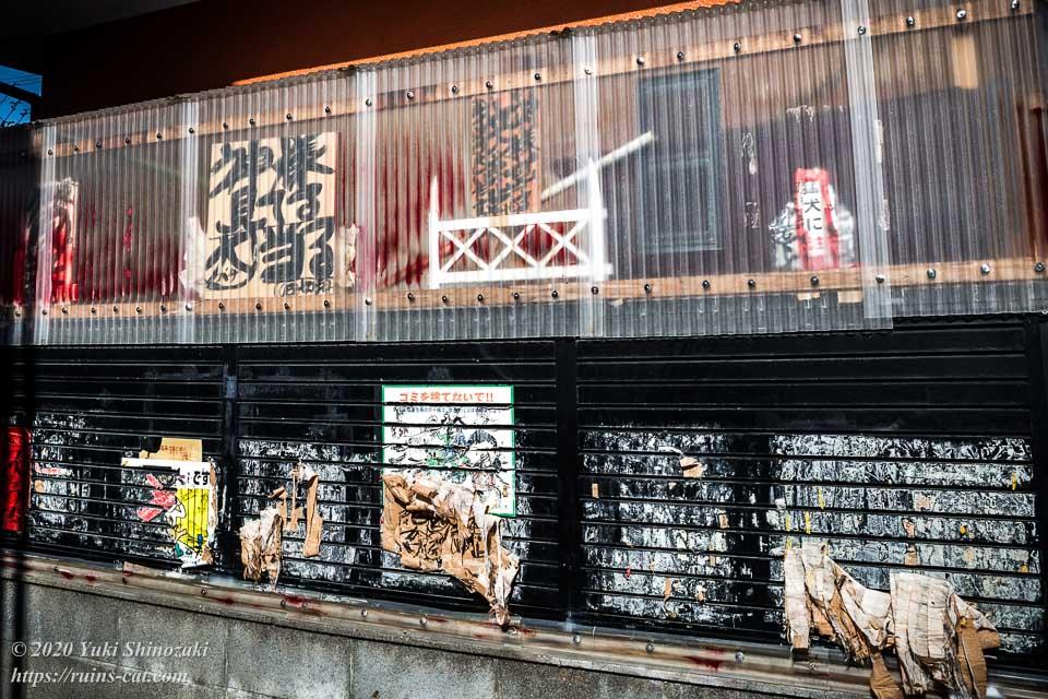 住宅地側の張り紙は剥がされた跡が生々しく残る