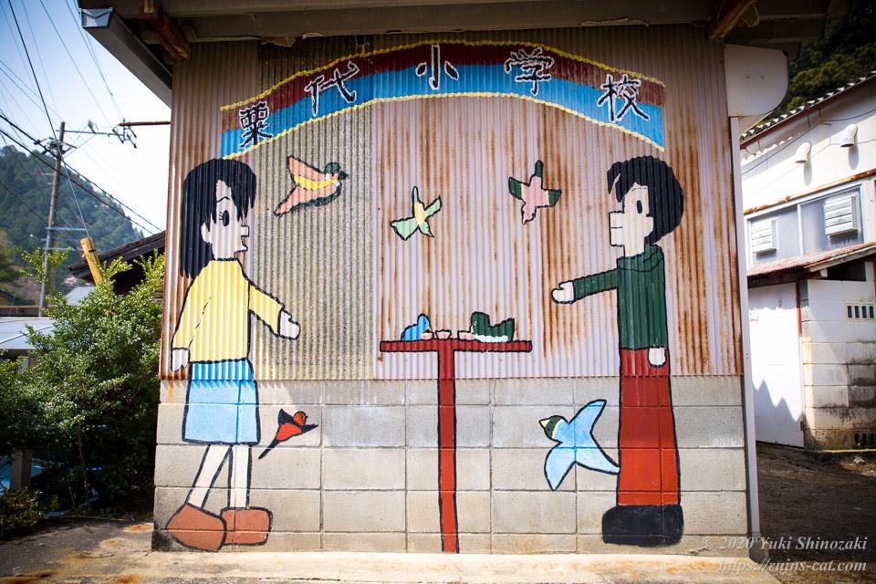 旧粟代小学校 生徒たちの描いた壁画