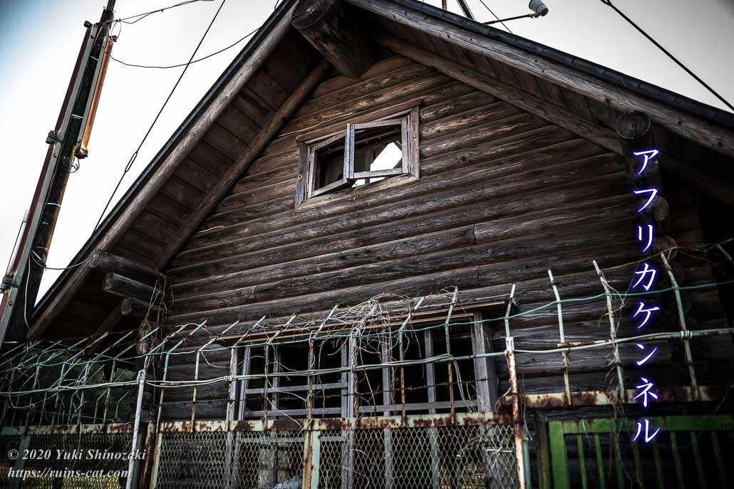 鉄条網に囲まれたアフリカケンネル。埼玉愛犬家連続殺人事件の現場であり、現在は心霊スポットとなっている。