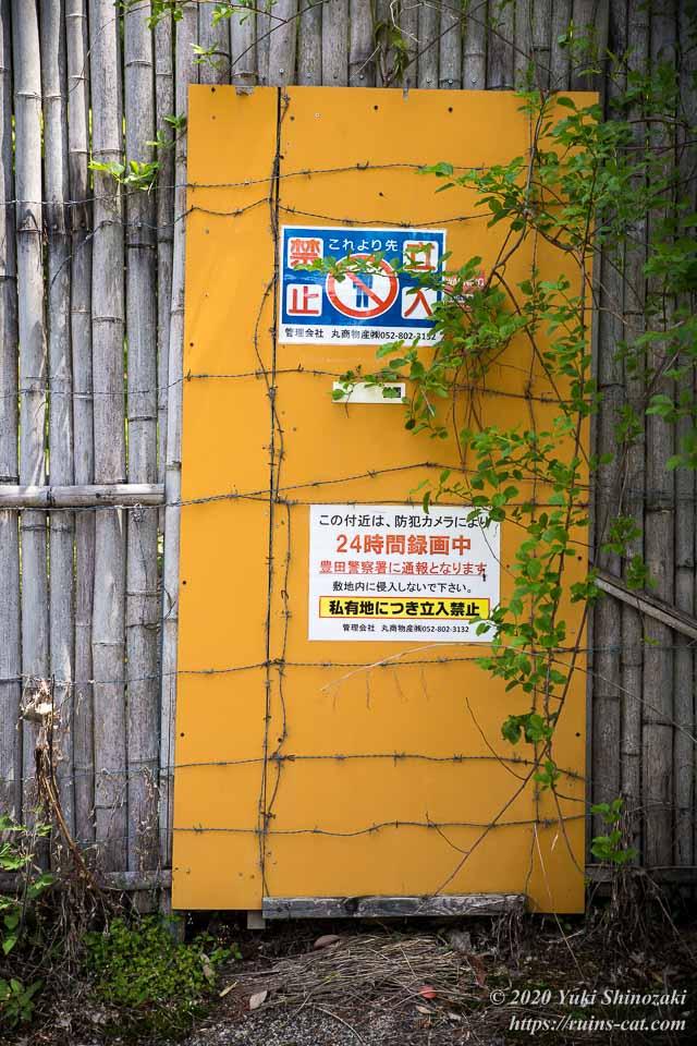 藤岡病院(心霊スポット) 厳重に閉じられた扉