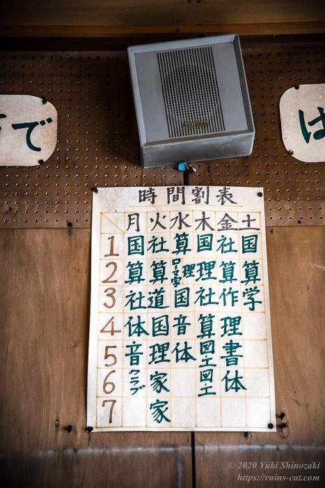 池津川小学校 時間割表