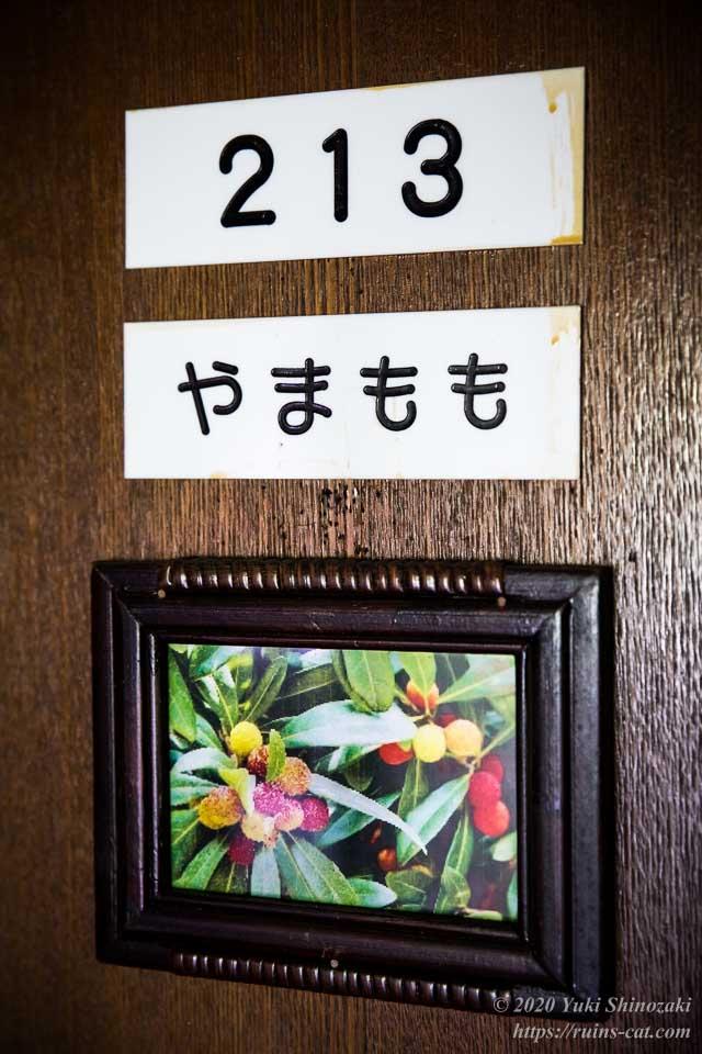 国民宿舎むろと 213号室「やまもも」