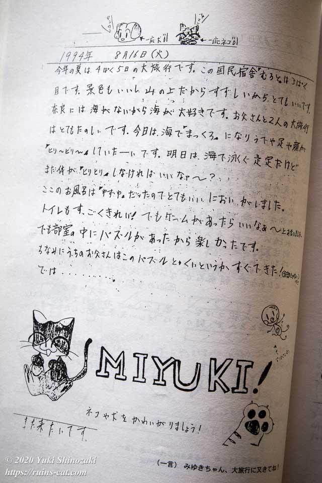 「漁火」 1994年8月16日みゆきさんからのメッセージ