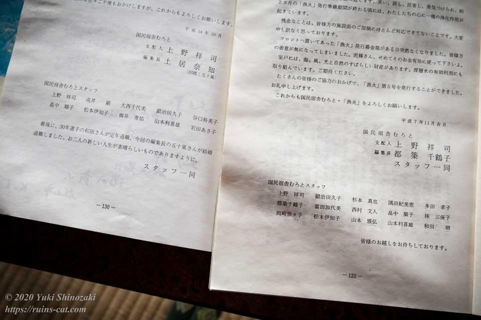 「漁火」 編集後記 平成7年11月と平成14年10月の比較写真