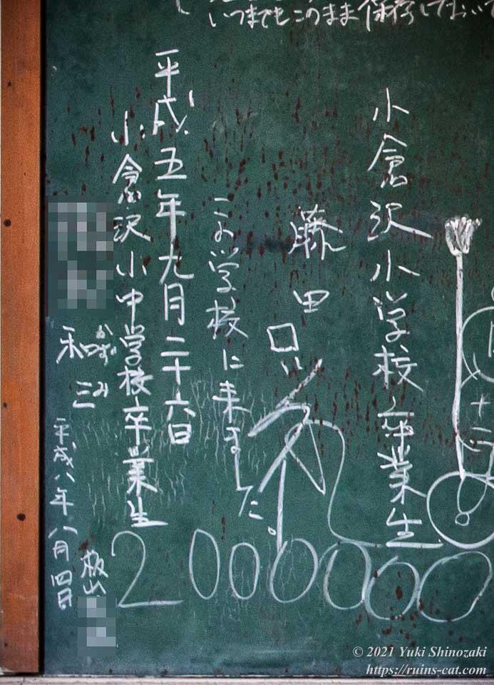 小倉沢小中学校の教室の黒板に残された卒業生のメッセージ