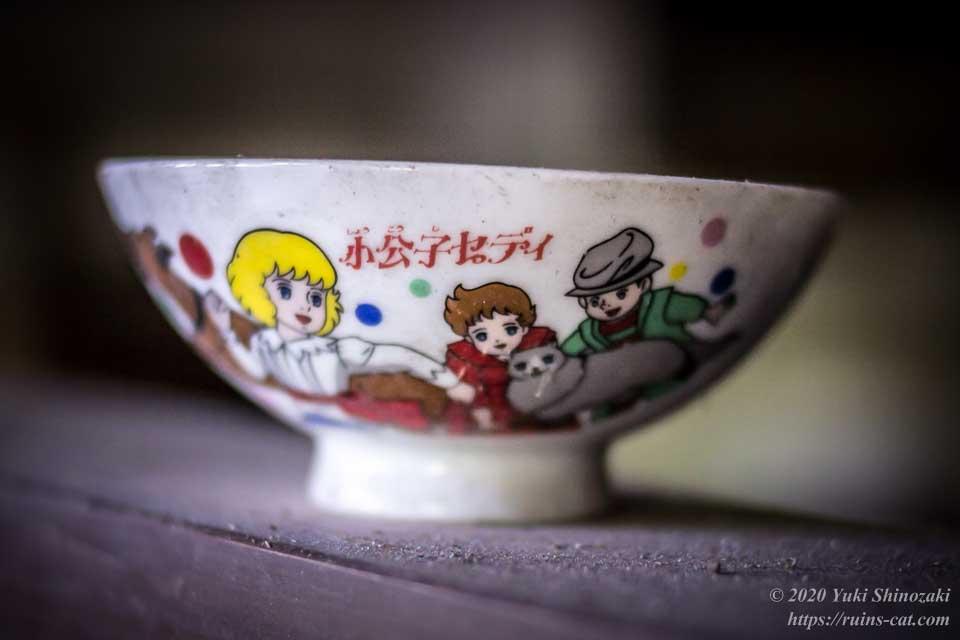 料亭ふるさと(心霊スポット) 小公子セディの茶碗