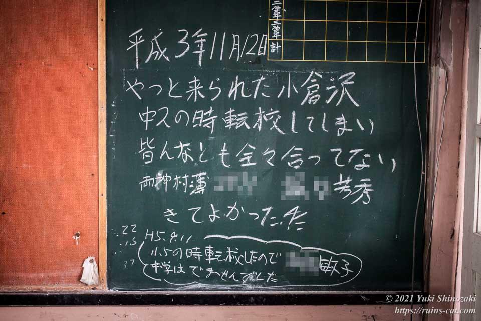 小倉沢小中学校に残された最も古い卒業生からのメッセージ