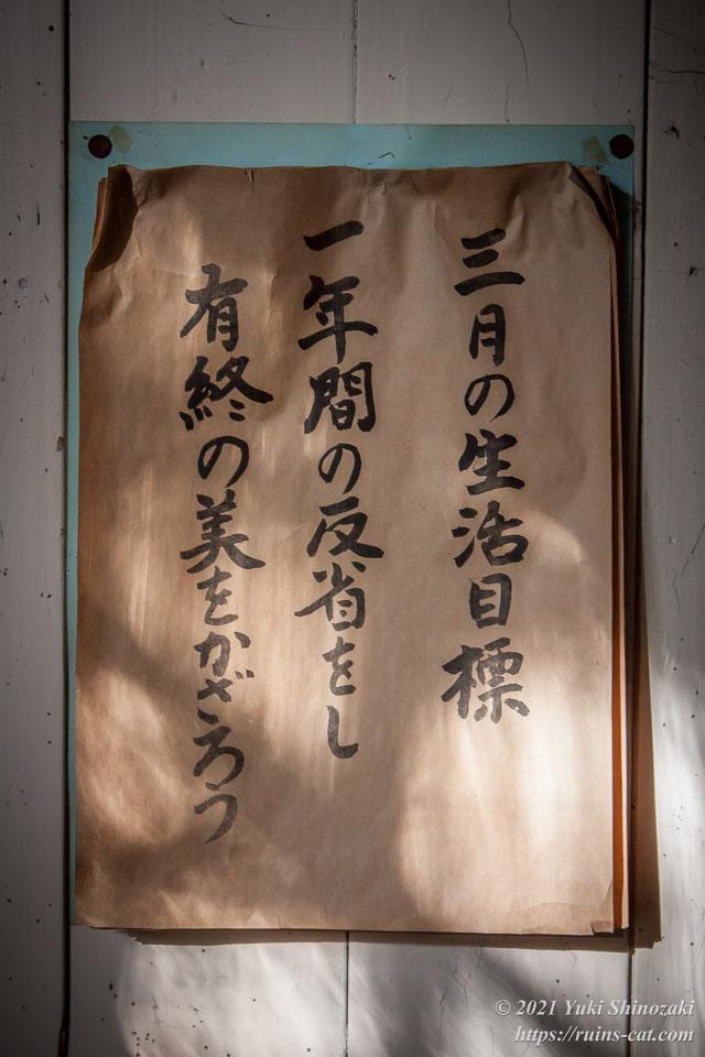 「三月の生活目標 一年間の反省をし 有終の美をかざろう」と書かれた掲示