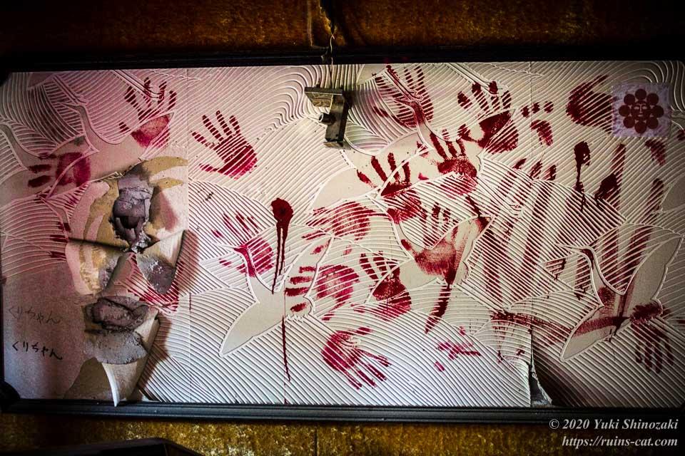 ホテル活魚(油井グランドホテル) 血まみれの部屋