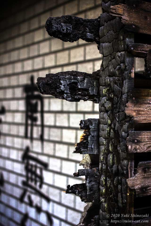 焼け焦げた跡の生々しく残る柱