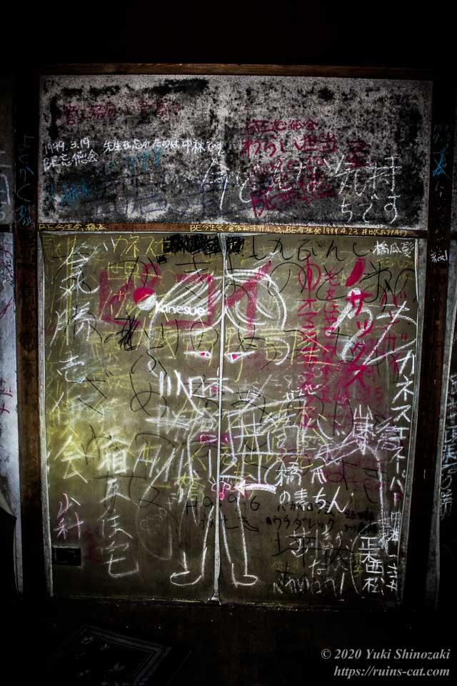 監禁部屋の壁に書かれた落書き(今どんな気持ちですか・気勝壱伍会)