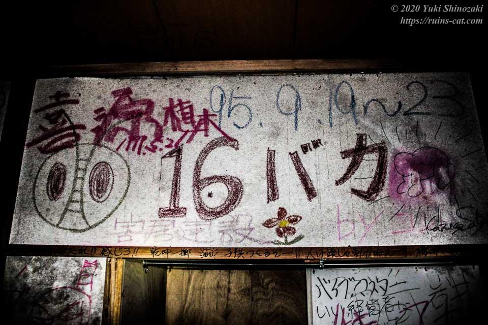 監禁部屋の壁に書かれた落書き(16バカ・ひたれ!!感じろ!!子供作るぞー!! 人は頭じゃ動かねえっす)