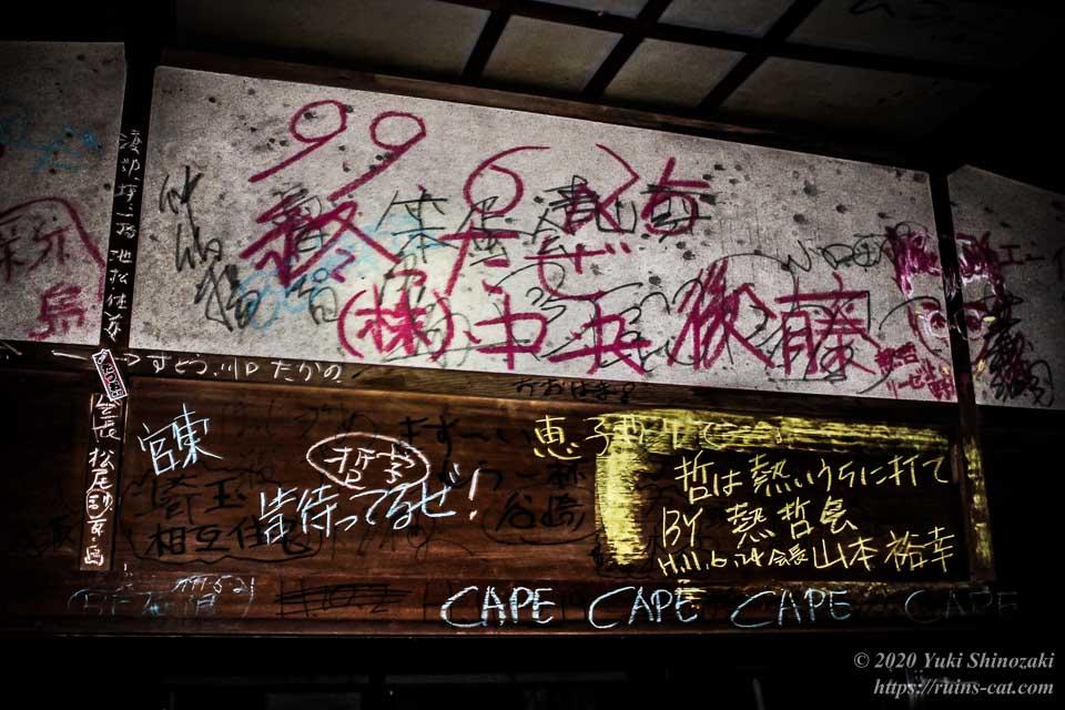 監禁部屋の壁に書かれた落書き(99.6.25 終ったぜ(株)中央 後藤)