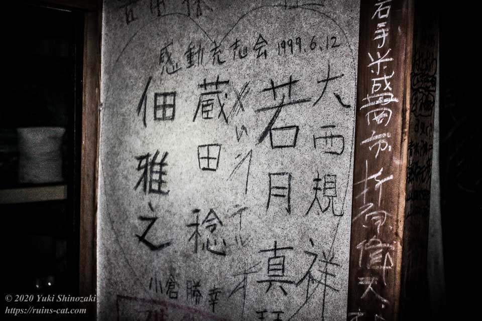 監禁部屋の壁に書かれた落書き(感動充志会 1999.6.12 大西規祥 若月真 蔵田稔 佃 雅之 小倉勝幸)