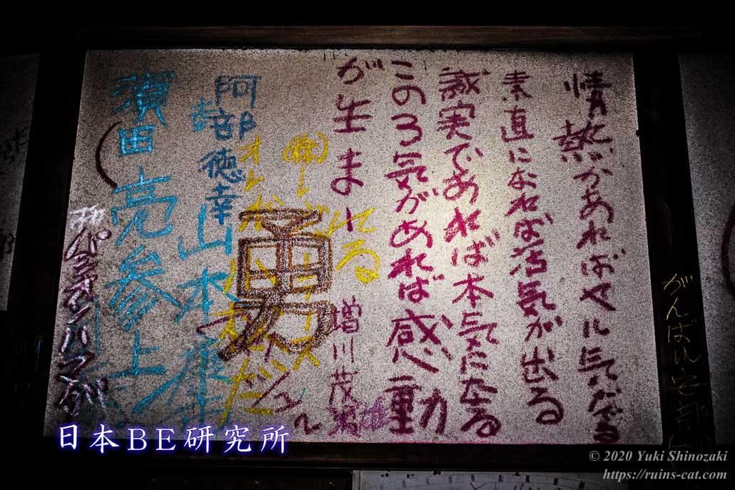 日本BE研究所 桑原研修所(首の家) 監禁部屋の壁に書かれた落書き(情熱があればヤル気になる……この3気があれば感動が生まれる)
