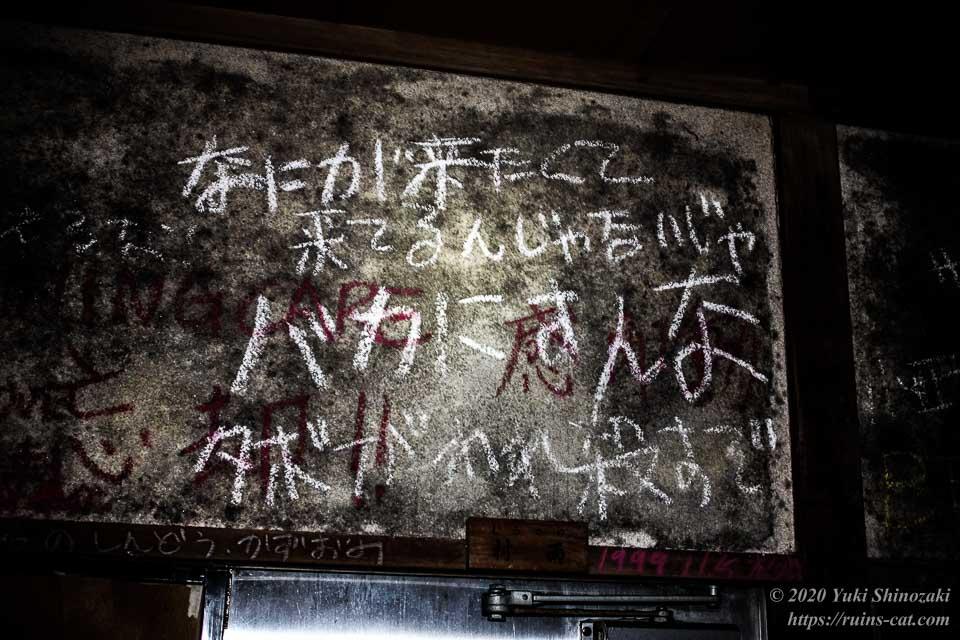 日本BE研究所 桑原研修所(首の家) 監禁部屋の壁に書かれた落書き「なにが来たくて来てるんじゃないじゃ バカにすんな ダボがわれ殺すぞ」