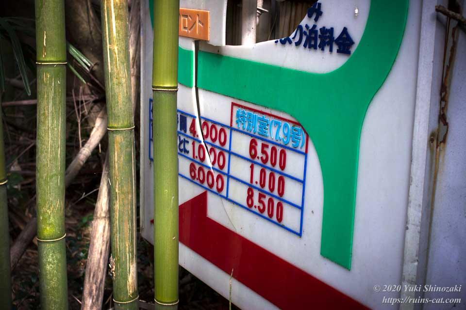 ホテル江戸城の案内看板の料金案内部分をクローズアップ。休憩2時間4000円、宿泊6000円。スイートはさらにプラス2500円で、延長は1時間毎に1000円。