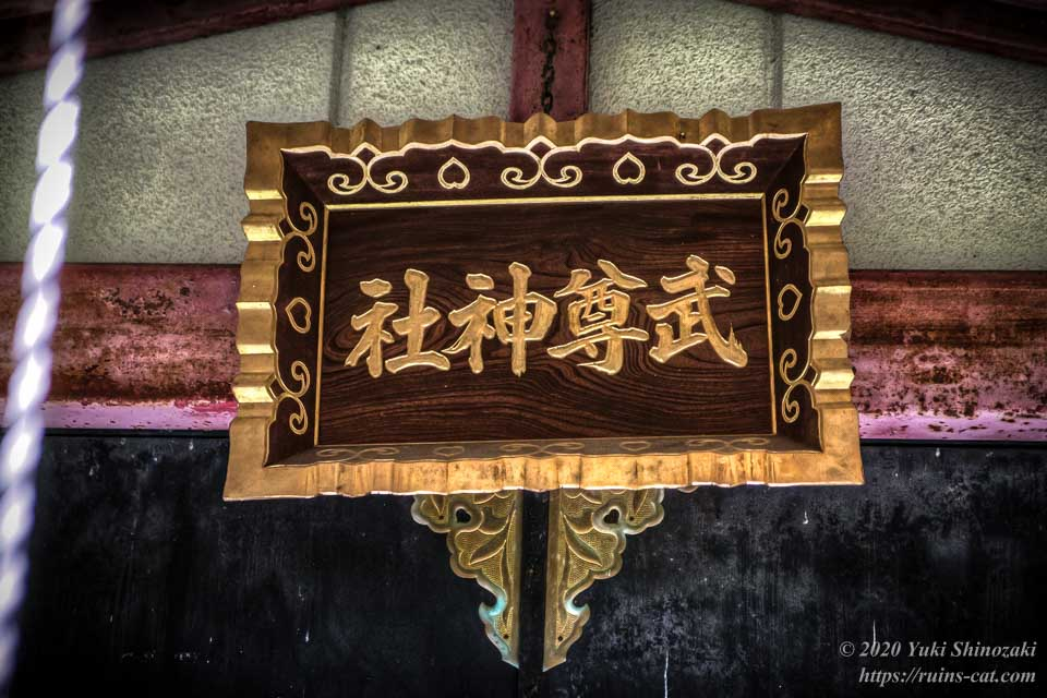 武尊神社(呪いの廃神社) 「武尊神社」と書かれた扁額
