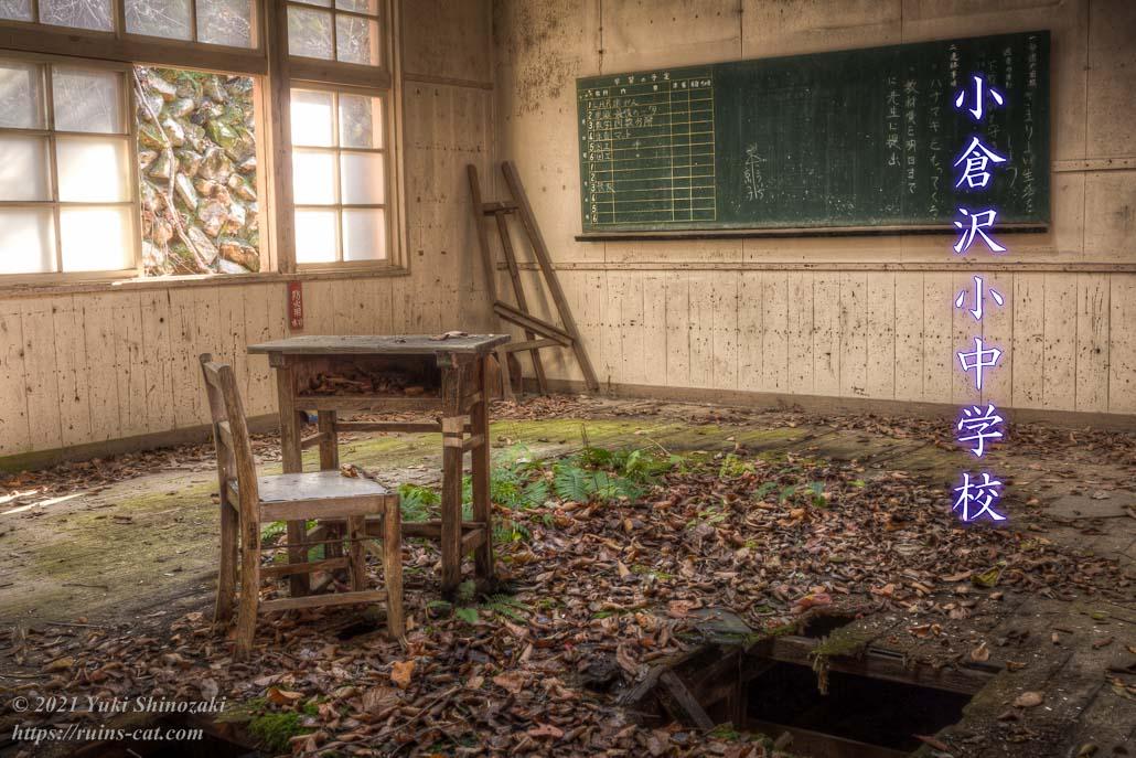 小倉沢小中学校 「木の葉の降る教室」