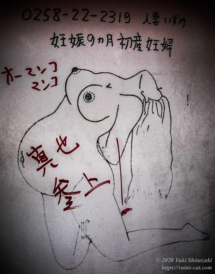 ホテルセリーヌ「人妻いずみ」の膝立ちのけ反り絵(0258-22-2319・妊娠9ヶ月・初産妊婦)。「オーマンコ マンコ」「真也参上!」などと赤く落書きされている。