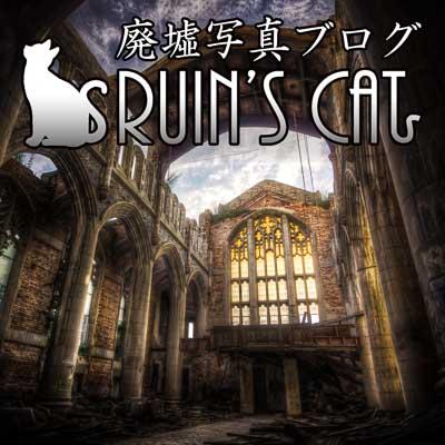 廃墟写真ブログ -Ruin's Cat- サイトロゴ