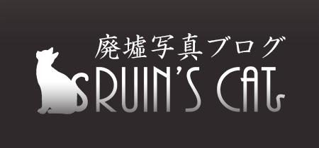 廃墟写真ブログ -Ruin's Cat- サイドメニュー内サイトロゴ