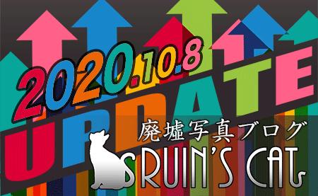 廃墟写真ブログ Ruin's Cat リニューアル 2020.10.08