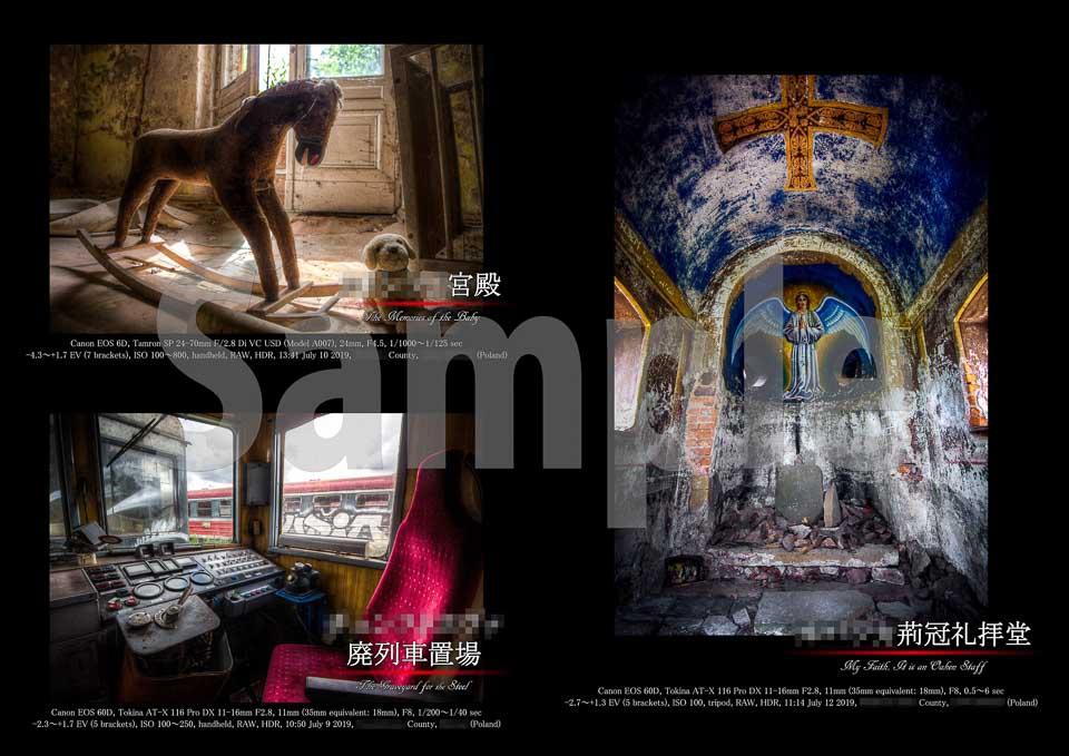 廃墟写真集「廃景#9」 中身サンプル01