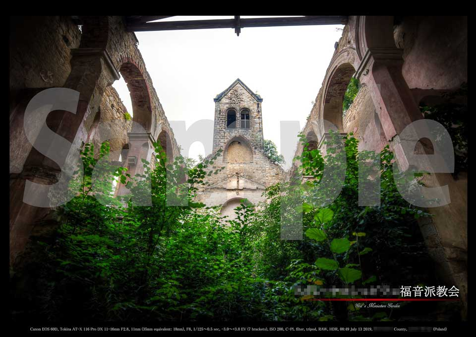 廃墟写真集「廃景#9」 中身サンプル02