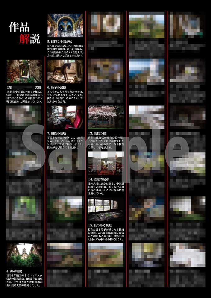 廃墟写真集「廃景#9」 作品リスト