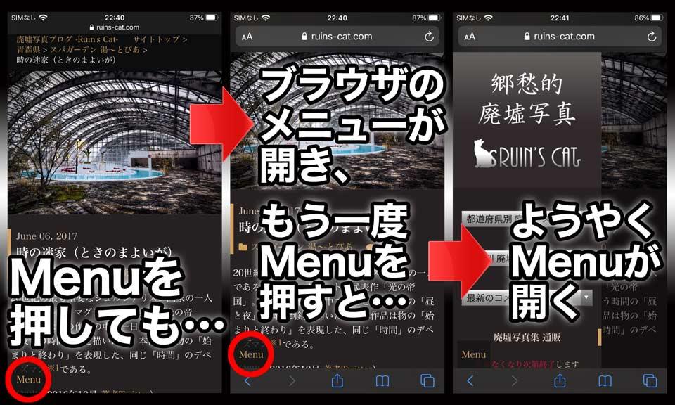 廃墟写真ブログ Ruin's Cat アップデート 2020.10.08 「iPhoneにおけるブログMenuの問題」