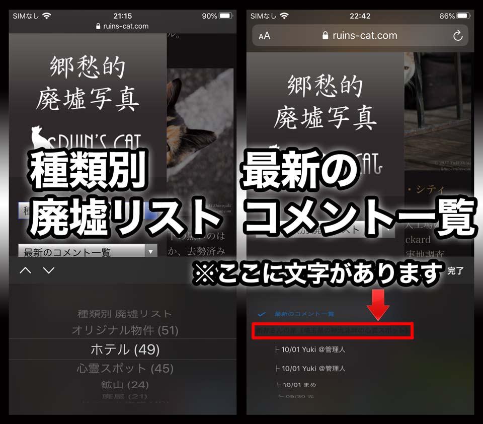 廃墟写真ブログ Ruin's Cat アップデート 2020.10.08 「iPhoneにおけるプルダウンメニューの問題」