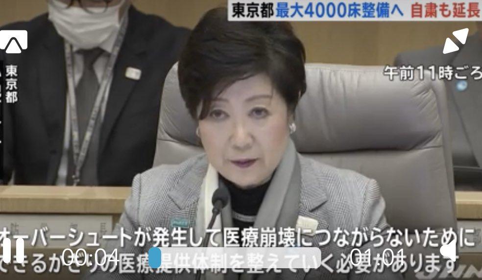 Tokyo Governor says