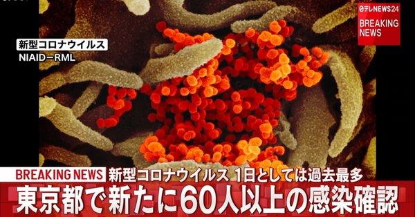 東京で60人以上の感染確認