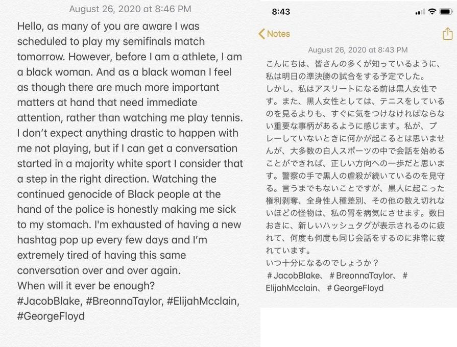 大阪なおみさん、黒人として人種差別に抗議して試合を放棄