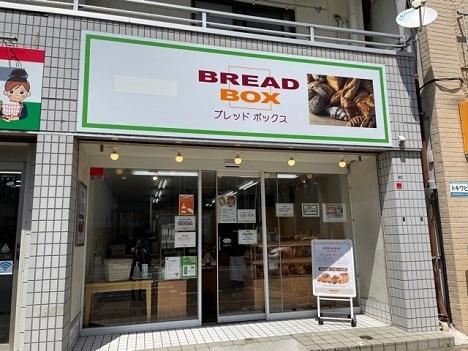 bread-box1_20210429090623054.jpg