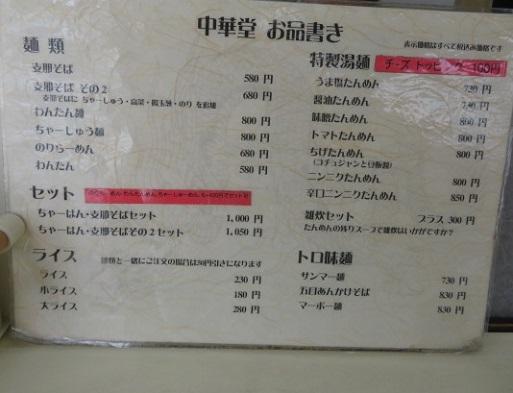 chukado12.jpg