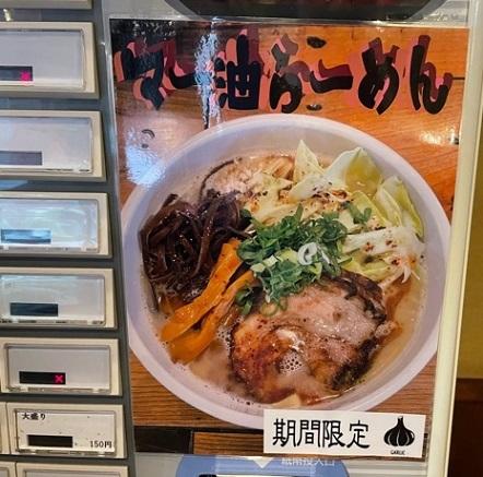 ma-yuramen1.jpg