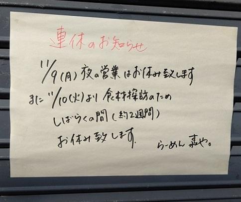 moriya-rinkyu.jpg