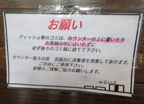 nirui-jm5.jpg