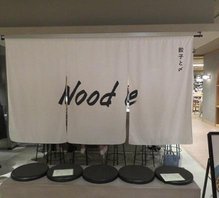 noode5_20210223162107c3d.jpg